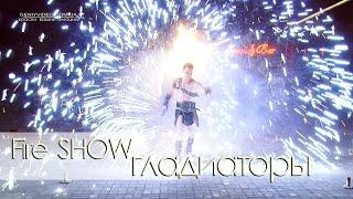Fire SHOW (Gladiators)-  Фаер шоу -  Бой гладиаторов