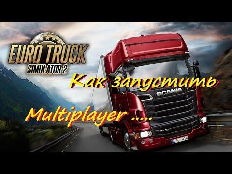 Как играть по сети в euro truck simulator 2 multiplayer . Steam