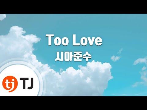 [TJ노래방] Too Love(성균관스캔들OST) - 시아준수 ( - XIA Junsu) / TJ Karaoke