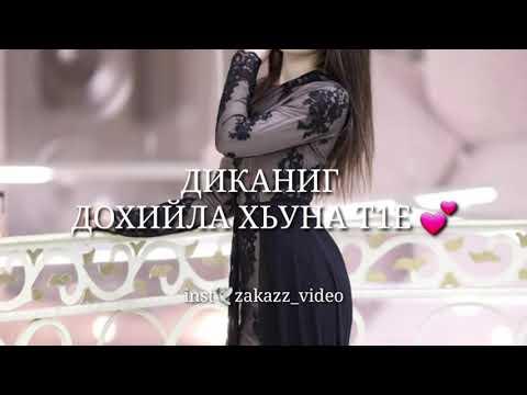 Декъала йо йиначу денца ❤ Чеченская песня