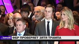 ФБР проверяет зятя Трампа / Новости