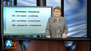 Аналогия для русских классов 1 серия