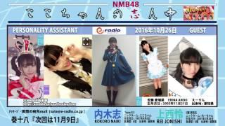 NMB48『ここちゃんの志ん中』第18回 2016年10月26日 安藤愛璃菜 ◀ここラジ▶ [内木志&上西怜]