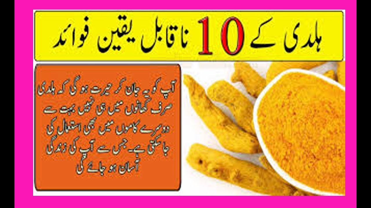health tips)haldi benefits in urduhaldi ke fawaid in urdu by