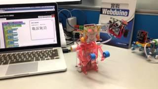 Webduino - 悟空拳擊機器人 ( Wi-Fi 語音聲控 田宮模型 )
