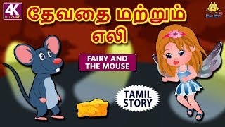தேவதை மற்றும் எலி - Fairy and Mouse | Bedtime Stories for Kids | Fairy Tales in Tamil |Tamil Stories