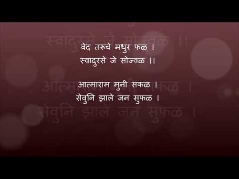 श्रीमद्भभागवत आरती मराठी shreemad bhagwat aarati marathi thumbnail