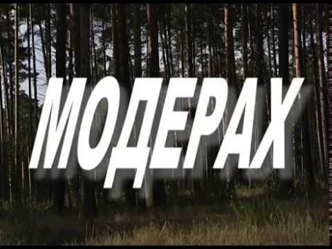 Модерах (2005) документальный фильм