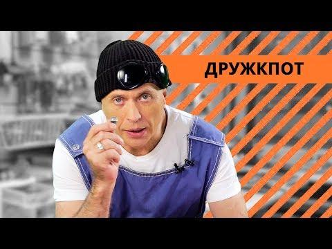 Столото представляет | ДРУЖКПОТ | Технология удачи от Сергея Дружко