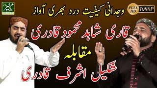 Qari Shahid Mahmood VS Shakeel Ashraf | New Naats 2017/2018 - New (Urdu/Punjabi) Naat Sharif 2017