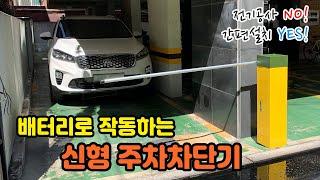 [IoT제로원] 신형 빌라 주차차단기 / 소규모 주차장…