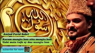Karam Mangta hon Ata Mangta hon - Urdu Audio Naat - Amjad Farid Sabri