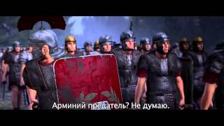 Total War  Rome II — Битва в Тевтобургском лесу   ТРЕЙЛЕР