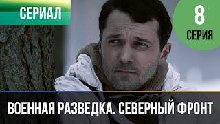 ▶️ Военная разведка. Северный фронт 8 серия - Военный | Фильмы и сериалы