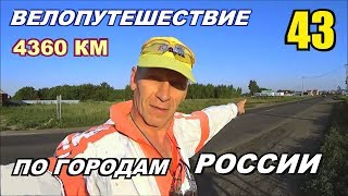 43  Велопутешествие по России (Путешествие счастливого человека) Не туристы