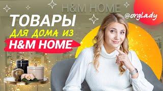 Покупки для дома в H&M home. Товары для ХРАНЕНИЯ и организации.