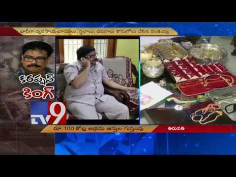Visakha Gajuwaka Sub Registrar in ACB net - TV9