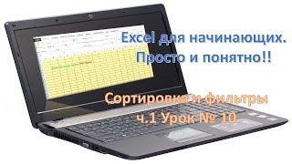 Excel для начинающих. Просто и понятно!! Урок № 10