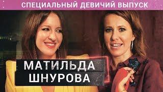 Download Первое интервью Матильды после развода с Сергеем Шнуровым | ОСТОРОЖНО, СОБЧАК Mp3 and Videos