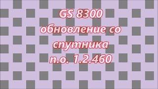 GS 8300 обновление п.о. 1.2.460