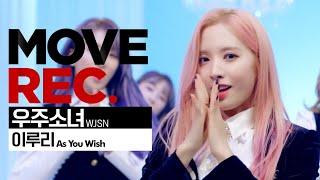 Download lagu [4K] 우주소녀 (WJSN) - 이루리 (As You Wish)  | choreography | MOVE REC