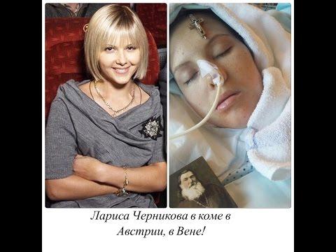 Обращение от Киры сестры Ларисы Черниковой