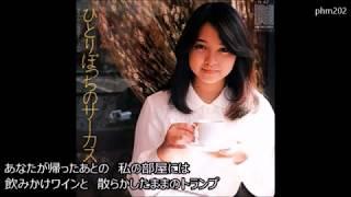 作詞・作曲:谷山浩子 ・石川ひとみ「ひとりぼっちのサーカス」 シング...