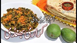 Easy Keri Wali Bhindi, کیری والی بھنڈی Very Tasty Karari Bhindi Recipe (Punjabi Kitchen)