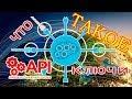 Что такое API key