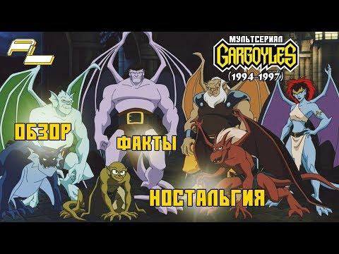 Мультфильм гаргульи 1994