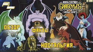 Гаргульи (Gargoyles) (1994-1997) - ОБЗОР, ФАКТЫ, НОСТАЛЬГИЯ