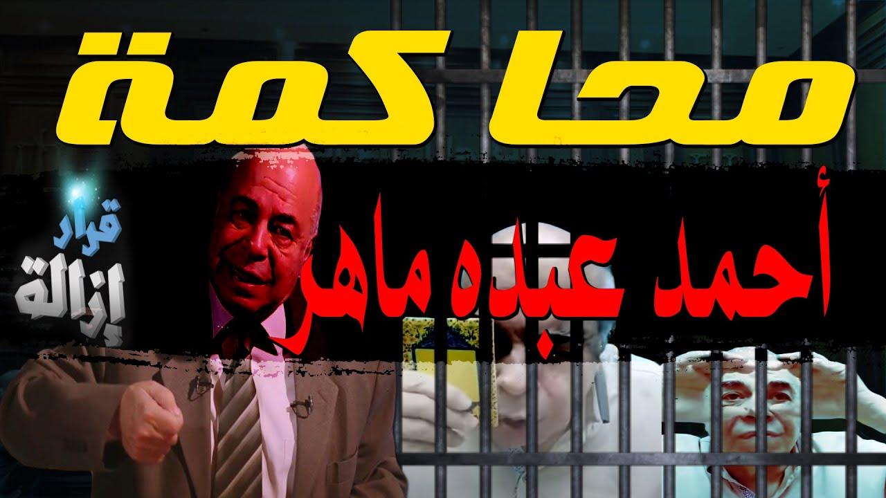 محاكمة أحمد عبده ماهر