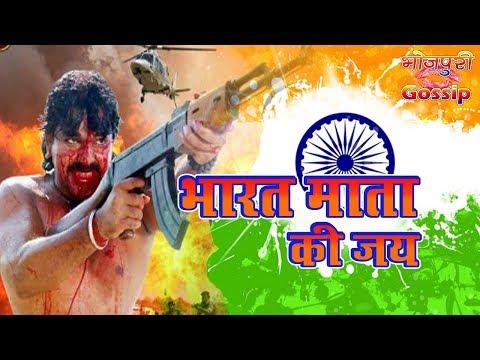Bharat Mata Ki Jai Bhojpuri Movie 2018 - भारत माता की जय - Pawan Singh - Launch