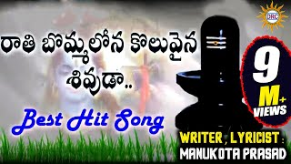 Rathi Bommallona Koluvaina Telangana Song (Male ) || Devotional Songs | | Disco Recording Company