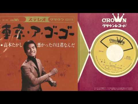 CROWN RECORDS Groovy 60's Singles Collectors' Box から 高木たかし 田辺昭知とザ・スパイダース 東京・ア・ゴーゴー/悪かったのは君なんだ