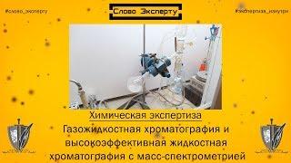 Химическая экспертиза // Газожидкостная хроматография // Анализ примесей