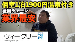 格安ホテルの王様、ウィークリー翔に宿泊してみた!【1泊1900円温泉付き!】