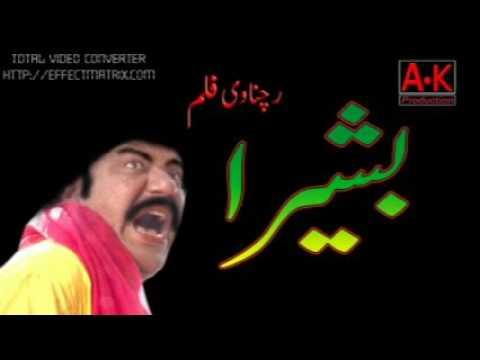 Bashera in Trubble Abdul Hakim