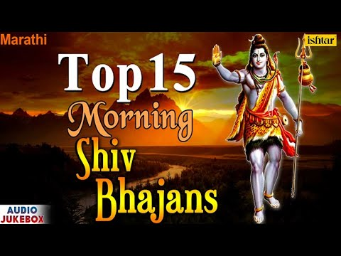 Top 15 - Morning Shiv Bhajans : Lord Shiva Bhajans | JUKEBOX | Superhit Marathi Shiv Bhajans