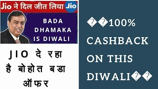 😱|100% cashback on Jio recharge this Diwali|New cheapest plan from jio