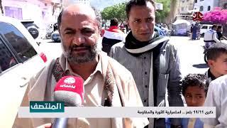 ذكرى 11 / 11 بتعز .. استمرارية الثورة والمقاومة