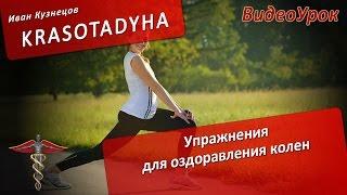 Упражнения для оздоровления колен(Здоровые суставы. Больше упражнений по этой ссылке http://lpkrasotadyha.ru/podpiska-nova/?channel_id=23630 Получите полезные упраж..., 2014-10-18T04:51:08.000Z)