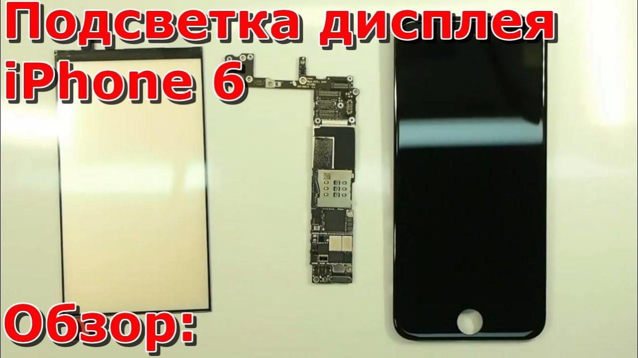 Часть 1 не работает подсветка экрана на iPhone 6 обзор ...