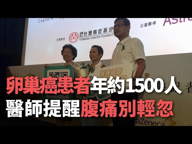 台灣一年約有1500位卵巢癌患者 醫師提醒腹痛別輕忽【央廣新聞】