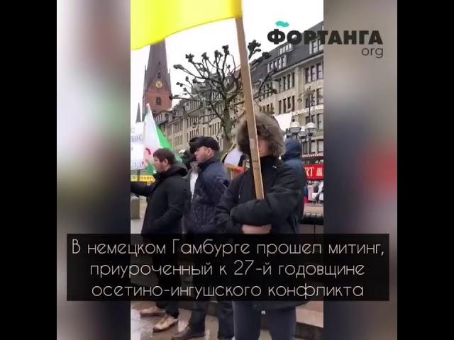 В Германии прошёл митинг в поддержку политзаключённых Ингушетии