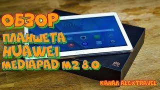 Huawei Mediapad M2 8.0 Обзор и тестирование планшета.