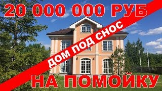 20000000 НА ПОМОЙКУ ДОМ ПОД СНОС