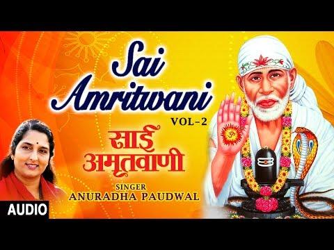 Sai Amritwani in Parts I Part 2, Anuradha Paudwal I Sai Amritwani I Full Audio Song