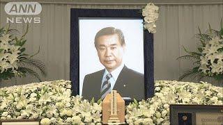 羽田孜元総理大臣の葬儀営まれる 2000人が参列(17/09/08)