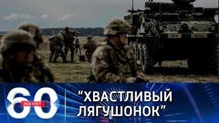 В Киеве заявили о военном превосходстве Украины над РФ. 60 минут по горячим следам от 24.09.21